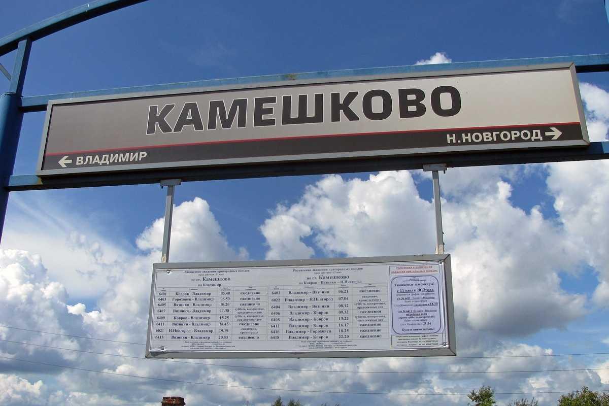 знакомства в камешково владимирской области