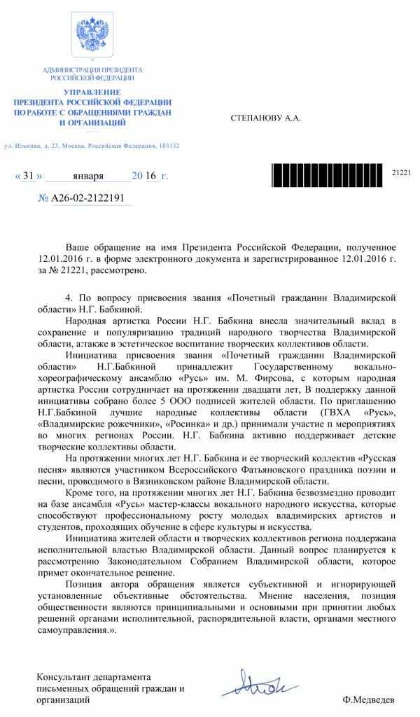 21221_Otvet_avtoru_4373111-1