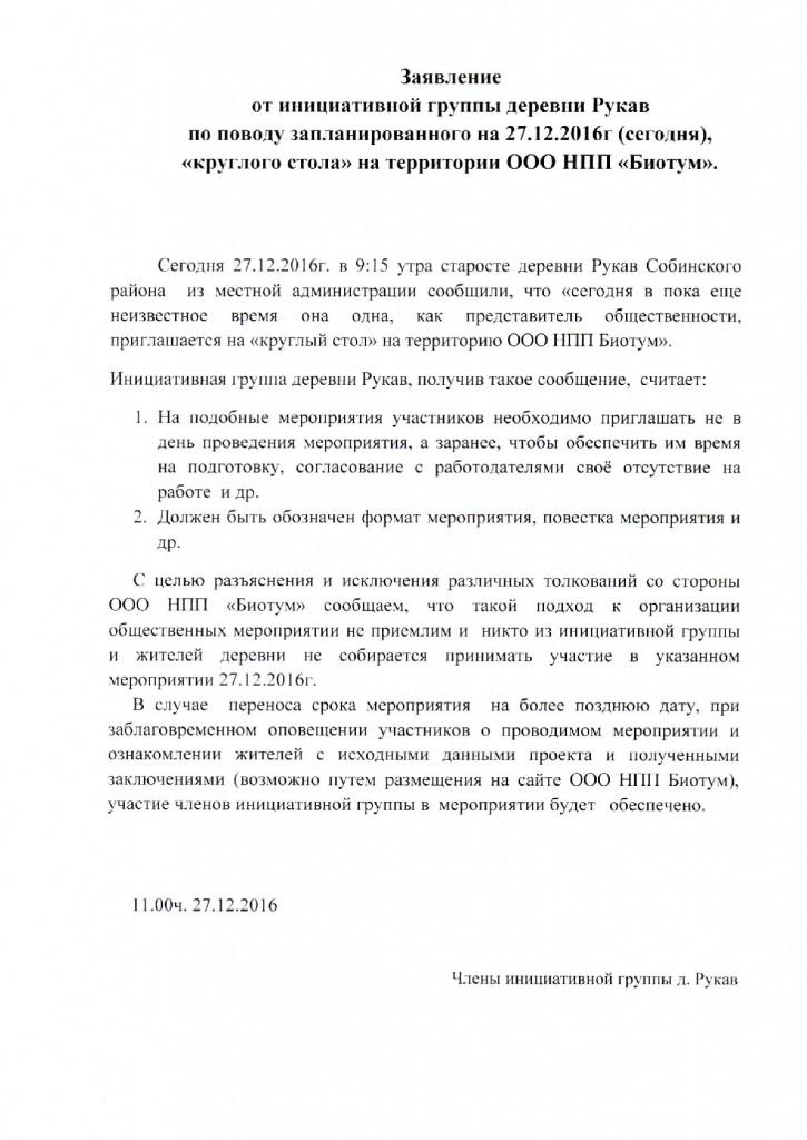zayavlenie-po-kruglomu-stolu-27-12-2016-001