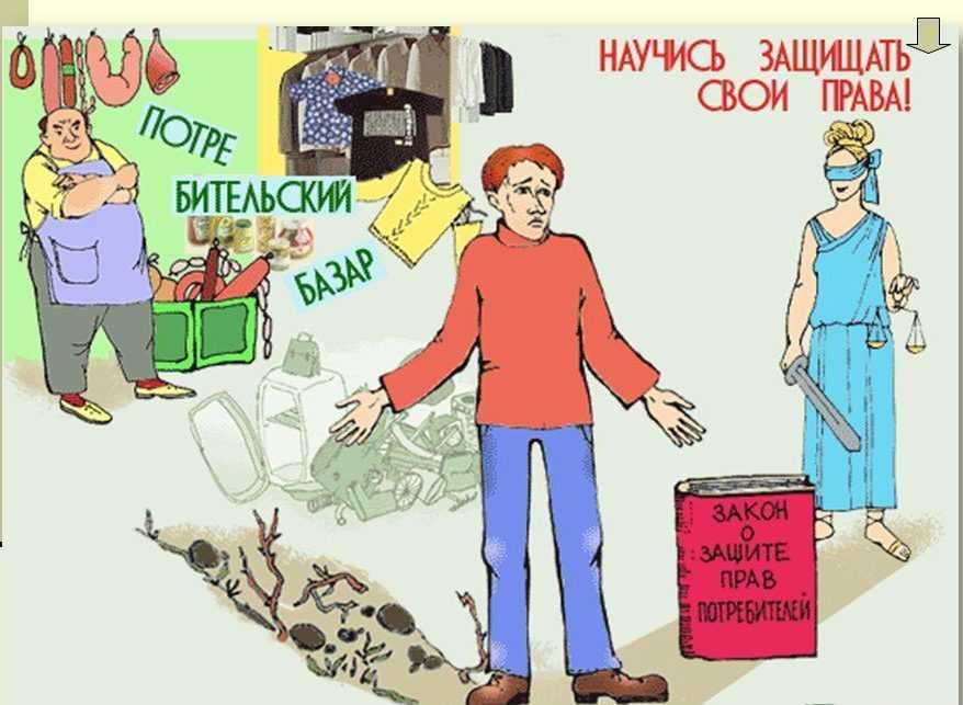 картинка потребитель и их права они играли хобитов