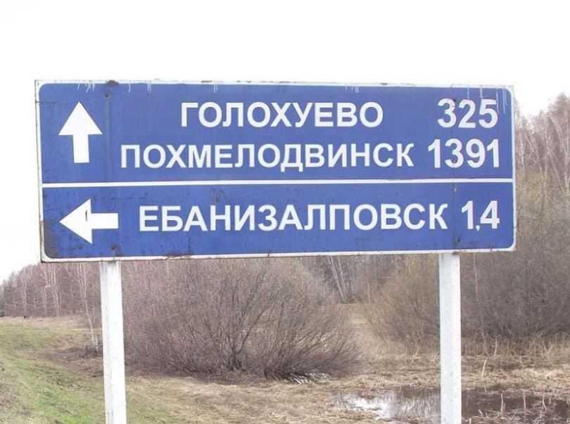 Прикольные названия деревень