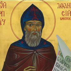 Память Преподобномученику Афанасию Брестскому