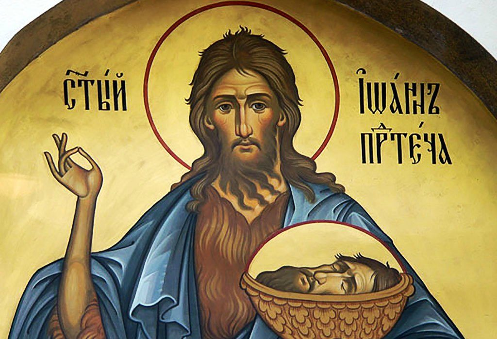 Праздник Усекновения головы Иоанна Предтечи