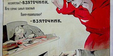 Коррупция в СССР