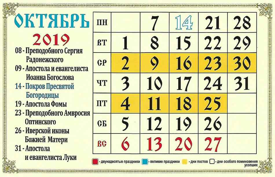 Церковный календарь на октябрь 2019