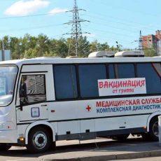 Свыше сотни жителей Владимирской области привились от гриппа в мобильном прививочном пункте