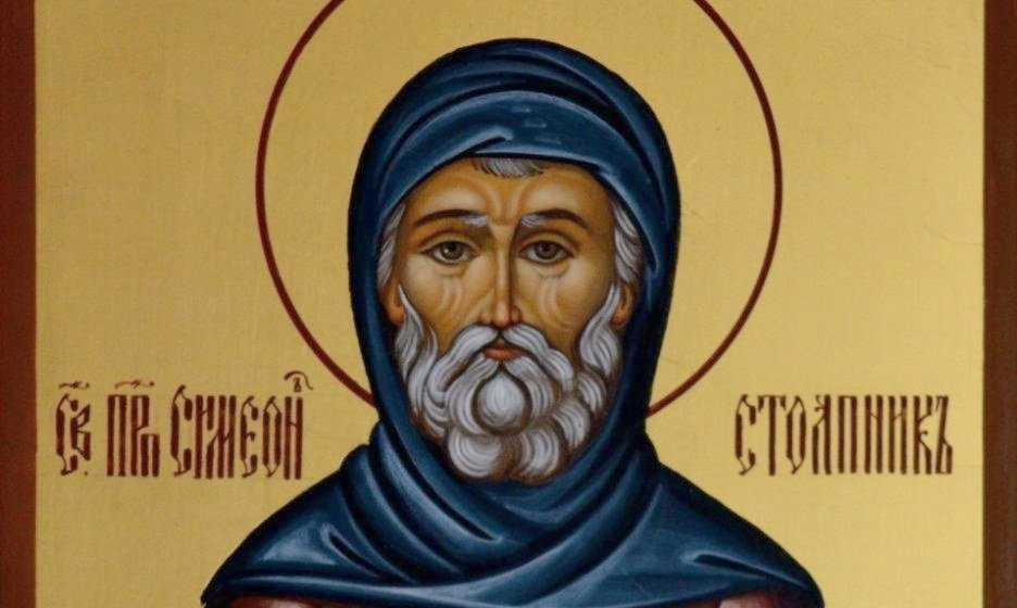 День Памяти Преподобного Симеона Столпника