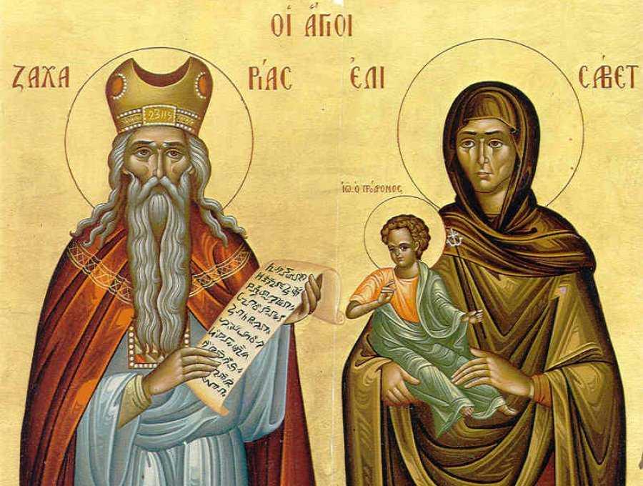 День памяти Святого пророка Захария и святой праведной Елисаветы