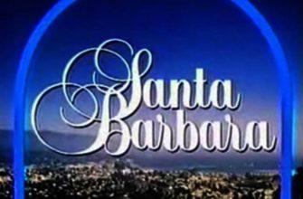 """""""Санта-Барбара"""""""