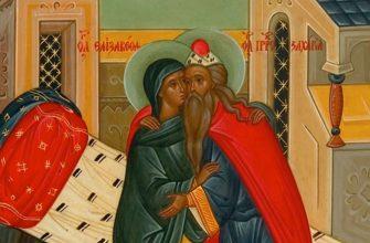 День зачания Иоанна Крестителя