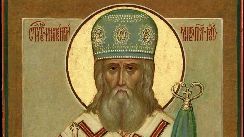 Святой Иннокентий