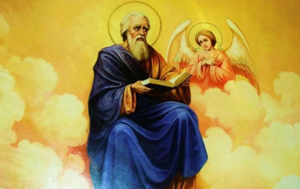 день Апостола и евангелиста Матфея