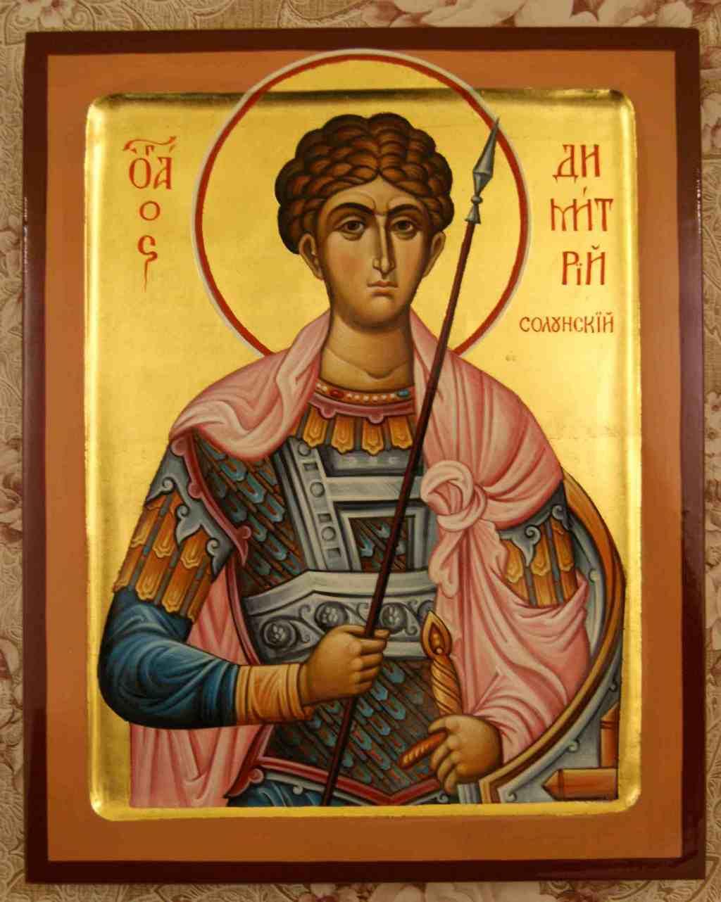 день Великомученика Димитрия Солунского