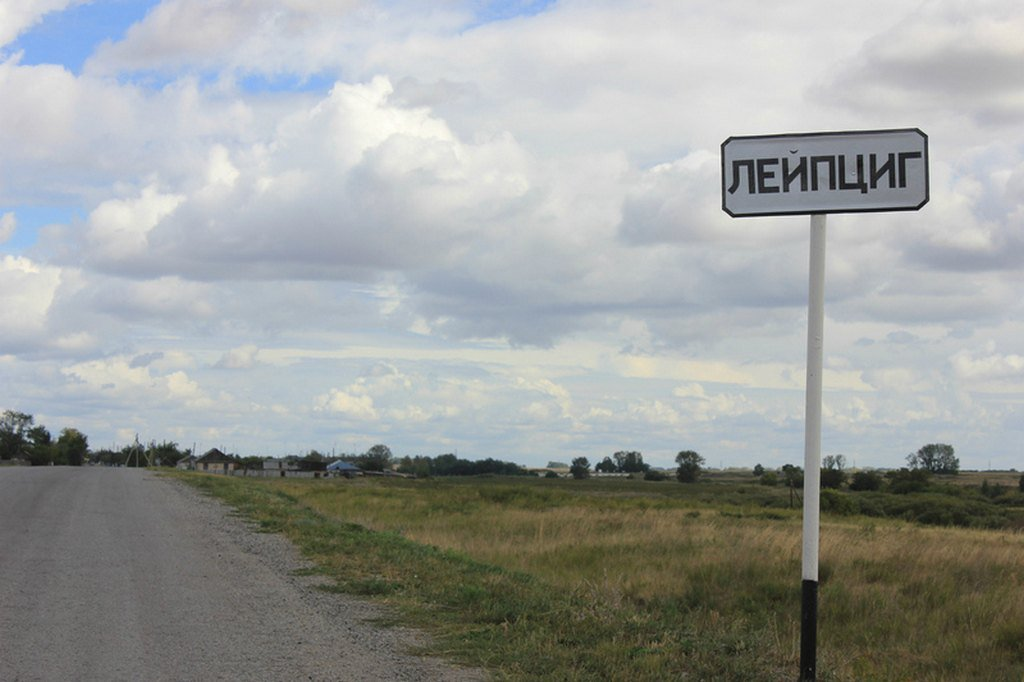 Лейпциг в Челябинской области