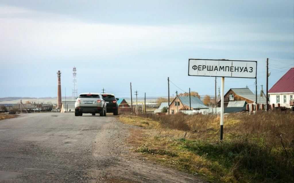Фершампенуаз в Челябинской области