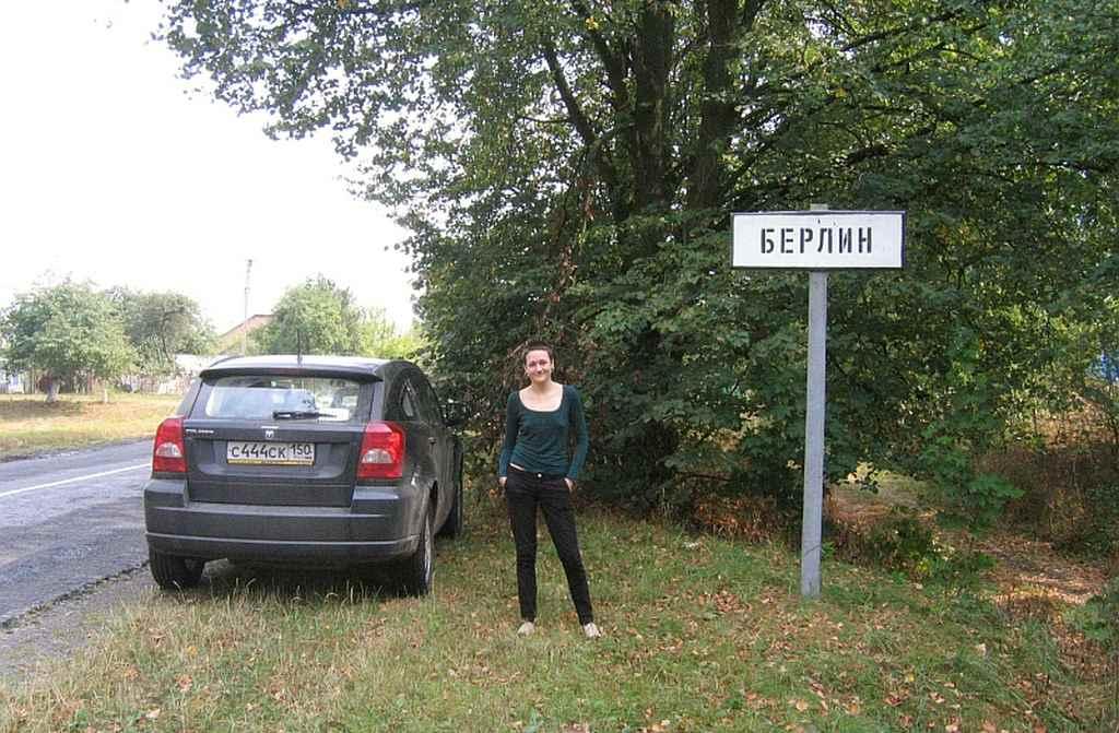Берлин в Челябинской области