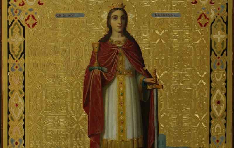 17.12 — Великомученицы Варвары