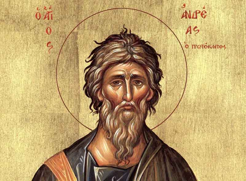 13.12 — Апостола Андрея Первозванного