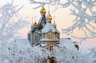 Церковный календарь: что празднуют православные в январе 2020 года