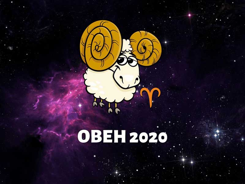 овен февраль 2020 года