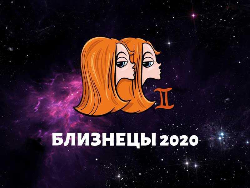 близнецы февраль 2020 года