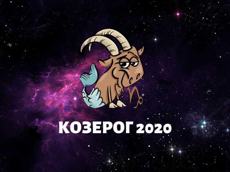 козерог февраль 2020 года