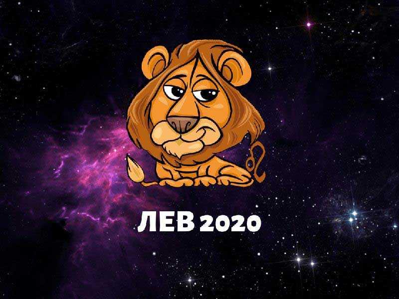 лев февраль 2020 года