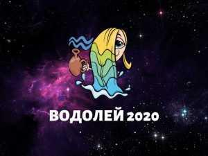 водолей февраль 2020 года