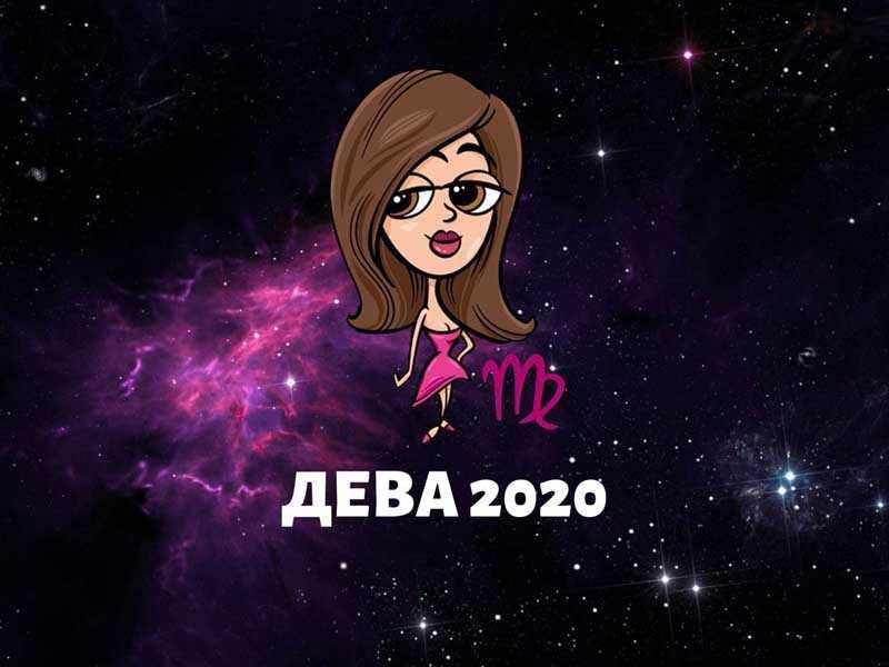дева февраль 2020 года