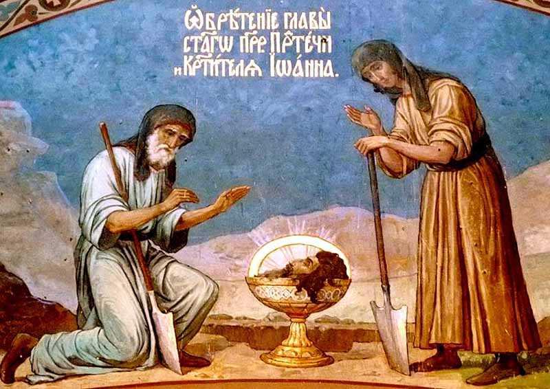 9 марта — Обретение главы Иоанна Предтечи