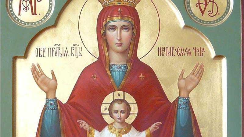18 мая — празднование иконы Божьей Матери «Неупиваемая чаша»