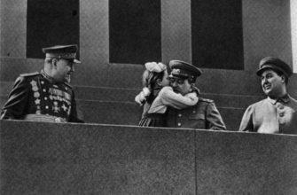 Как сложилась жизнь девочки, которая рискнула поцеловать Иосифа Сталина