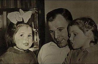 Как сложилась судьба дочерей Юрия Гагарина