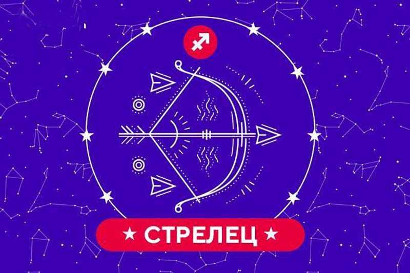 гороскоп май 2020 стрелец
