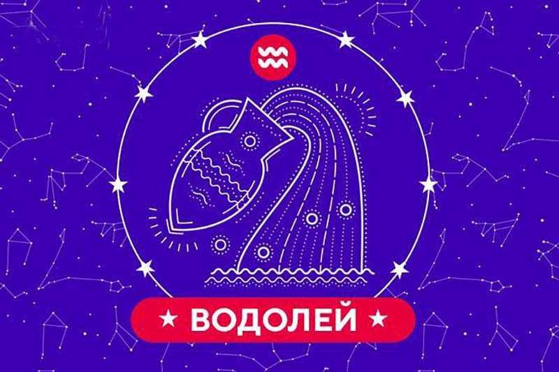 гороскоп май 2020 водолей