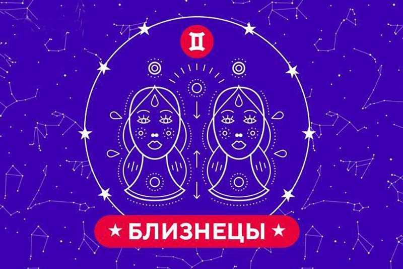 гороскоп май 2020 близнецы