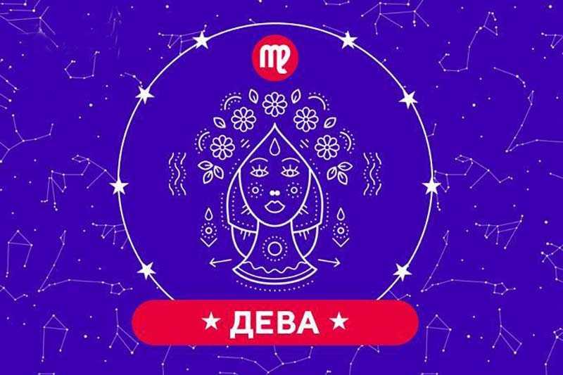 гороскоп май 2020 дева