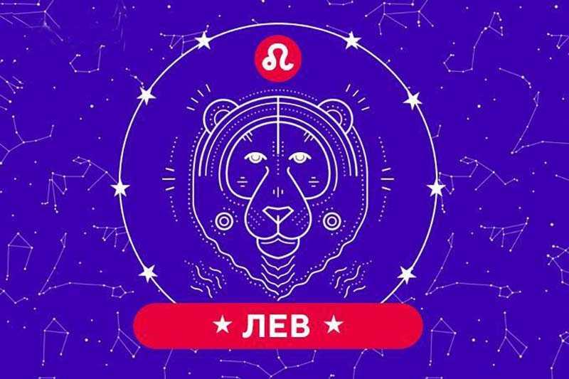 гороскоп май 2020 лев