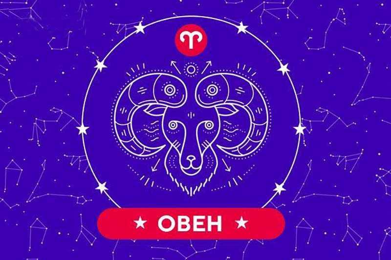 гороскоп май 2020 овен