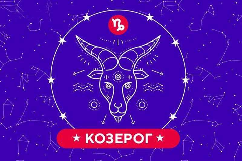 гороскоп май 2020 козерог