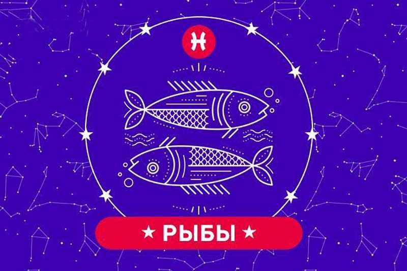 гороскоп май 2020 рыбы