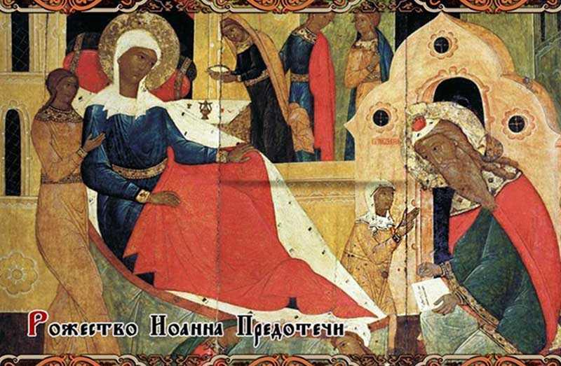 7 июля — Рождество Иоанна Крестителя