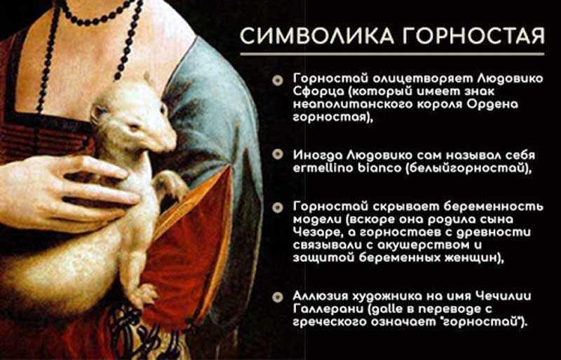 Символическая аллегория дамы с горностаем