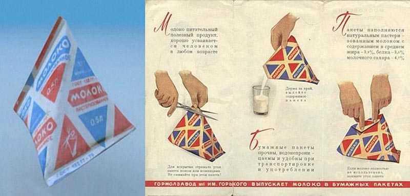 Форме треугольника для молока дали название — «тетраэдр».