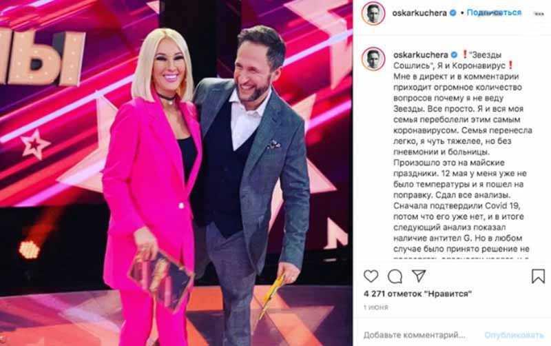 Оскар Кучера и Лера Кудрявцева начали вести программу «Звезды сошлись» 3 года назад.