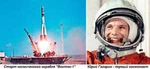 Корабль для полета в космос С. П. Королев