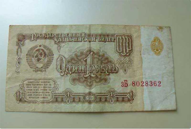 Что можно было купить на 1 рубль во времена СССР