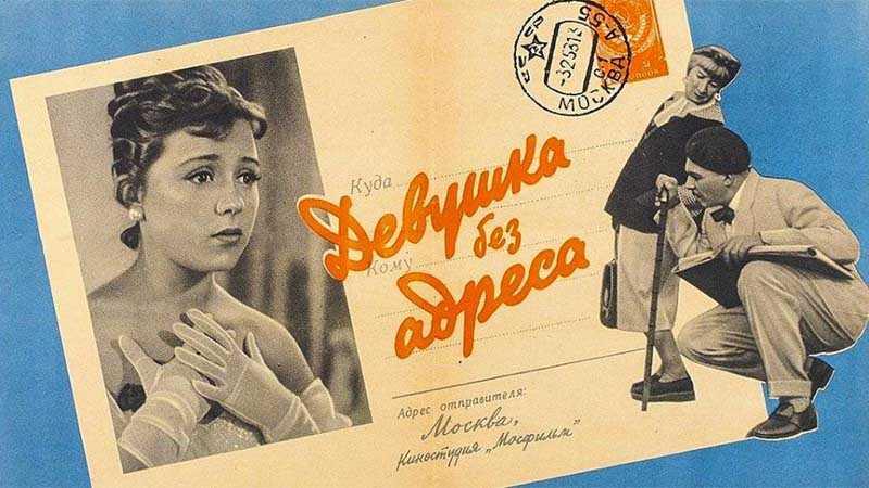 Эльдару Рязанову ничего не оставалось, как принять выбор руководства и, наконец, съемки фильма «Девушка без адреса» начались.