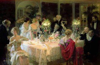 Правила, регламентирующие посещение гостей в России 19 века