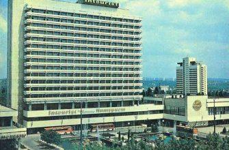 Судьба лучших гостиниц СССР